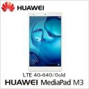 【送料無料】ファーウェイジャパン MediaPad M3 8.0 LTE 4G-64G/Gold/53017410 MediaPadM3/BTV_DL09B/G