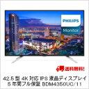 (単品限定購入商品)【送料無料】PHILIPS 42.5型 4K対応IPS液晶ディスプレイ 5年間フル保証 BDM4350UC/11