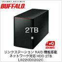 【送料無料】バッファロー リンクステーション RAID機能搭載 ネットワーク対応HDD 2TB LS220D0202C