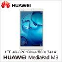 【送料無料】ファーウェイジャパン MediaPad M3 8.0 LTE 4G-32G/Silver/53017414 MediaPadM3/BTV_DL09A...