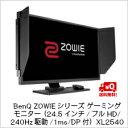 【送料無料】ベンキュー ZOWIEシリーズ ゲーミングモニター (24.5インチ/フルHD/240Hz駆動/1ms/DP付)XL2540