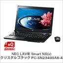 (単品限定購入商品)【送料無料】NEC LAVIE Smart NS(s) クリスタルブラック PC-SN234GSA8-4