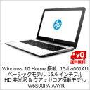 (単品限定購入商品)【送料無料】HP 15-ba000 15.6インチ フルHD非光沢&クアッドコア搭載モデル W6S90PA-AAYR