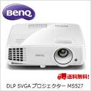 (単品限定購入商品)【送料無料】ベンキュー DLP SVGAプロジェクター MS527