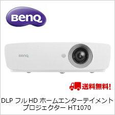(単品限定購入商品)【送料無料】ベンキュー DLP フルHD ホームエンターテイメントプロジェクター HT1070