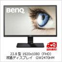 (単品限定購入商品)【送料無料】ベンキュー フリッカーフリー ブルーライト軽減 23.8型 1920x1080(FHD)液晶ディスプレイ GW2470HM