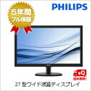 (単品限定購入商品)【送料無料】PHILIPS 27型ワイド液晶ディスプレイ 5年間フル保証 273V5LHAB/11 ランキングお取り寄せ