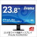 (単品限定購入商品)【送料無料】iiyama 23.8型ワイド液晶ディスプレイ ProLite XU2492HSU (IPS、LED) マーベルブラック XU2...