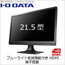 (単品限定購入商品)【送料無料】アイ・オー・データ機器 5年保証 ブルーライト低減機能付き HDMI端子搭載 21.5型ワイド液晶ディスプレイ ブラック LCD...