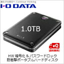 (単品限定購入商品)【送料無料】アイ・オー・データ機器 USB3.0/2.0対応 HW暗号化&パスワードロック 耐衝撃ポータブルハードディスク 1.0TB HD...