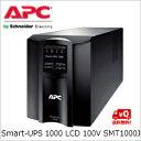 (単品限定購入商品)【送料無料】シュナイダーエレクトリック Smart-UPS 1000 LCD 100V SMT1000J