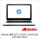 【送料無料】HP 15ay 15.6インチ・フルHD非光沢&Core i3搭載 楽天NTT-Xモデル(i3/メモリ8GB/ストレージ128GB SSD) 1HP...