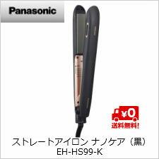 【送料無料】パナソニック ストレートアイロン ナノケア (黒)EH-HS99-K