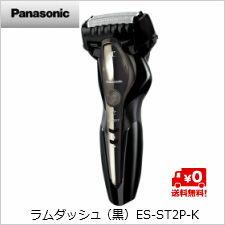 【送料無料】パナソニック ラムダッシュ (黒)ES-ST2P-K