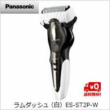 【送料無料】パナソニック ラムダッシュ (白)ES-ST2P-W