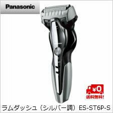 【送料無料】パナソニック ラムダッシュ (シルバー調)ES-ST6P-S