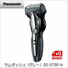 【送料無料】パナソニック ラムダッシュ (グレー)ES-ST8P-H