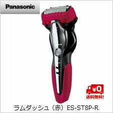 【送料無料】パナソニック ラムダッシュ (赤)ES-ST8P-R