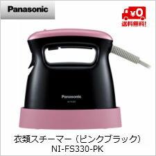 【送料無料】パナソニック 衣類スチーマー (ピンクブラック)NI-FS330-PK
