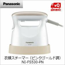 【送料無料】パナソニック 衣類スチーマー (ピンクゴールド調)NI-FS530-PN