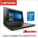 【送料無料】Lenovo ideapad 310 80SM01XHJP