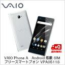 エントリーで5倍 6/17(土)19:00-6/22(木)1:59まで【送料無料】VAIO Phone A Android搭載 SIMフリースマートフォン VP...