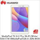 【送料無料】ファーウェイジャパン MediaPad T2 8.0 Pro/Wi-Fi/White/53017418 MediaPadT28.0/JDN-W09