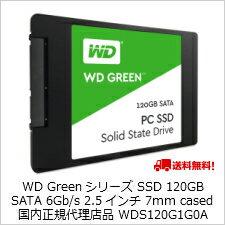 【送料無料】WESTERN DIGITAL(SSD) WD Greenシリーズ SSD 120GB SATA 6Gb/s 2.5インチ 7mm cased 国内正規代理店品 WDS120G1G0A