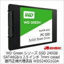 【送料無料】WESTERN DIGITAL(SSD) WD Greenシリーズ SSD 240GB SATA 6Gb/s 2.5インチ 7mm cased 国内...