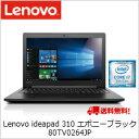 (単品限定購入商品)【送料無料】レノボ・ジャパン Lenovo ideapad 310 (Corei7-7500U/メモリ4GB/HDD 500GB/Win10 Home 64bit/Office無し