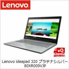 (単品限定購入商品)【送料無料】レノボ・ジャパン Lenovo ideapad 320 15.6型ノートパソコン (Celeron 4GB HDD500GB SM Win10Home 15.6FHD) プラチナシルバー 80XR009VJP