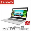 (単品限定購入商品)【送料無料】レノボ・ジャパン Lenovo ideapad 320 15.6型ノートパソコン (Celeron 4GB HDD500GB SM Win10Home 15.6FHD)