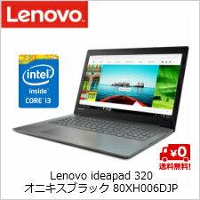 (単品限定購入商品)【送料無料】レノボ・ジャパン Lenovo ideapad 320(Core i3-6006U 4GB SSD128GB SM Win10Home 15.6FHD)オニキスブラック 80XH006DJP