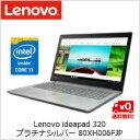 (単品限定購入商品)【送料無料】レノボ・ジャパン Lenovo ideapad 320(Core i3-6006U 4GB SSD128GB SM Win10Home 15.6FHD) プラチナシルバ