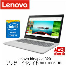 (単品限定購入商品)【送料無料】レノボ・ジャパン Lenovo ideapad 320(Core i3-6006U 4GB SSD128GB SM Win10Home 15.6FHD) ブリザードホワイト 80XH006EJP