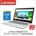 (単品限定購入商品)【送料無料】レノボ・ジャパン Lenovo ideapad 320(Core i3-6006U 4GB SSD128GB SM Win10Home 15.6FHD) ブリザードホワ