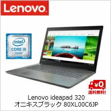 (単品限定購入商品)【送料無料】レノボ・ジャパン Lenovo ideapad 320 15.6型ノートパソコン (Core i5-7200U 4GB SSD128GB SM Win10Home 15.6FHD) オニキスブラック 80XL00C6JP