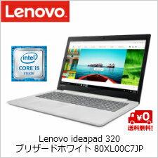 (単品限定購入商品)【送料無料】レノボ・ジャパン Lenovo ideapad 320 15.6型ノートパソコン (Core i5-7200U 4GB SSD128GB SM Win10Home 15.6FHD) ブリザードホワイト 80XL00C7JP