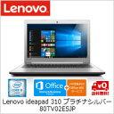 (単品限定購入商品)【送料無料】レノボ・ジャパン Lenovo ideapad 310 15.6型ノートパソコン (Core i5-7200U/4GB/SSD1...