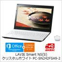 (単品限定購入商品)【送料無料】NECパーソナル LAVIE Smart NS(S) クリスタルホワイト PC-SN242FSA9-2