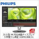 (単品限定購入商品)【送料無料】PHILIPS 31.5型 4K対応液晶ディスプレイ 5年間フル保証 328P6VJEB/11