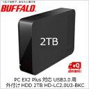【送料無料】バッファロー ドライブステーション ターボPC EX2 Plus対応 USB3.0用 外付けHDD 2TB ブラック HD-LC2.0U3-BKC