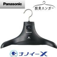 【送料無料】パナソニック電気脱臭機脱臭ハンガー(ブラック)MS-DH100-K