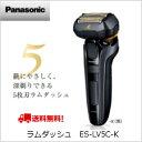 【送料無料】パナソニック メンズシェーバー ラムダッシュ (黒) 5枚刃ES-LV5C-K