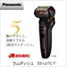 【送料無料】パナソニック メンズシェーバー ラムダッシュ (茶) 5枚刃ES-LV7C-T