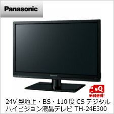 【送料無料】パナソニック 24V型地上・BS・110度CSデジタルハイビジョン液晶テレビ TH-24E300
