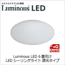 【送料無料】ドウシシャ Luminous LED 6畳向け LEDシーリングライト 調光タイプ MM-R06D