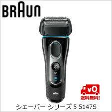 【送料無料】ブラウン シェーバー シリーズ5 5147S