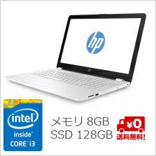 【送料無料】HP(Inc.)HP 15-bs000TU-128 (Core i3-6006U /メモリ8GB/SSD 128GB) 2GV15PA-AAAA