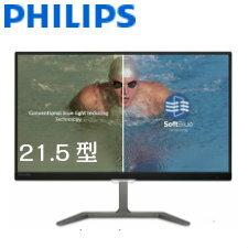 (単品限定購入商品)【送料無料】PHILIPS(ディスプレイ)21.5型IPS technologyパネル採用ワイド液晶ディスプレイ 5年間フル保証 ソフトブルー技術+フリッカーフリー 226E7EDAB/11